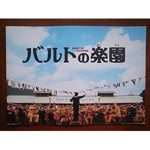 バルトの楽園(がくえん)の画像