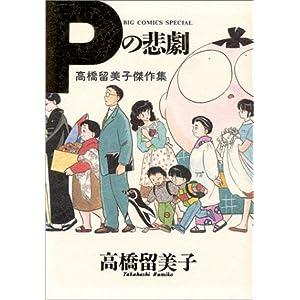[コミック] P の悲劇 高橋留美子傑作集(高橋留美子)