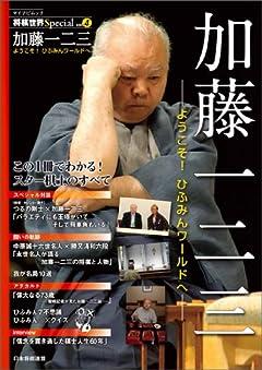 「滝を止めたことがある」棋士界イチのゆるキャラ、加藤一二三伝説