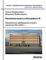 Rossiiskaia vlast' v biografiiakh III: Rukovoditeli federal'nykh sluzhb i agentstv RF v 2004 g.: Volume 55 (Soviet and Post-Soviet Politics and Society)