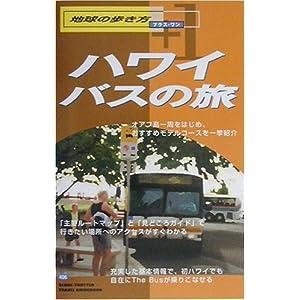 ハワイ バスの旅 (地球の歩き方プラス・ワン)