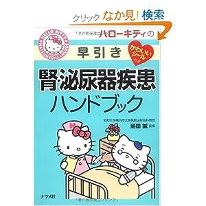 ハローキティの早引き腎・泌尿器疾患ハンドブック (HELLO KITTY NATSUMESHA NURSE)