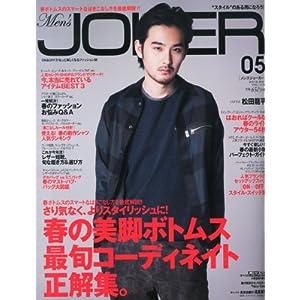 Men's JOKER (メンズ ジョーカー) 2013年 05月号 [雑誌]