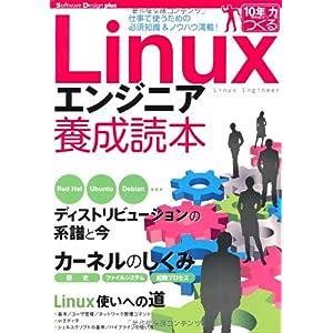 【クリックでお店のこの商品のページへ】Linuxエンジニア養成読本 [仕事で使うための必須知識&ノウハウ満載!] (Software Design plus) [大型本]