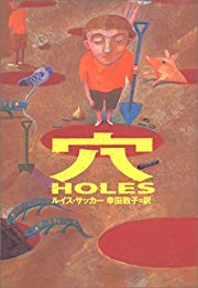 穴 HOLES (ユースセレクション)