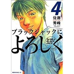 【クリックでお店のこの商品のページへ】ブラックジャックによろしく(4) (モーニングKC (862)) [コミック]