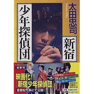 新宿少年探偵団の画像