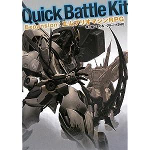【クリックでお店のこの商品のページへ】Quick Battle Kit Expansion:エムブリオマシンRPG (integral) [大型本]