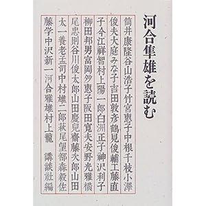 「河合隼雄を読む」