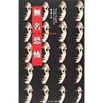 無名恐怖 (BOOK PLUS)
