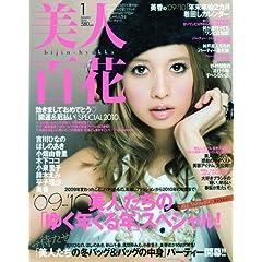 美人百花 2010年 01月号 [雑誌]