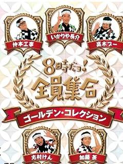志村けん「50億円大奥」美女寵愛争奪お色気大作戦 vol.4
