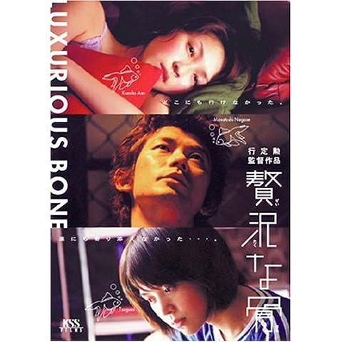 贅沢な骨 [DVD] (2002)