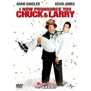 チャックとラリー おかしな偽装結婚!?の画像