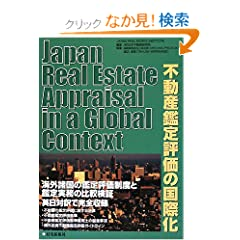 �s���Y�Ӓ�]���̍��ۉ� Japan Real Estate Appraisal in a Global Context