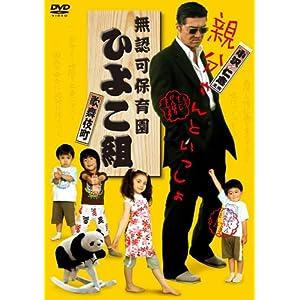 無認可保育園 歌舞伎町 ひよこ組!の画像