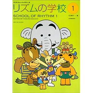 すくすくミュージックすくーる リズムの学校(1)