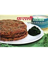 Faraal Recipes (Hindi)