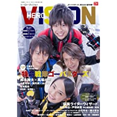 HERO VISION Vol.46 (TOKYO NEWS MOOK 323)