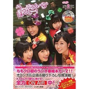 ももいろクローバーZ ももクロくらぶxoxo 公式ブック「うーぶろん・ら・ぽるとー! 」(CD付録付き)