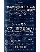 HONBANDE ENSOU SURUTAMENO RENSYUHO SCHUMANN PIANO CONCERTO