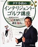 タケ小山のインテリジェント・ゴルフ講座—90切りのために「己を知り、敵を知る」