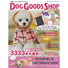 hbOObYVbv DOG GOODS SHOP 2012@|lnnjr825 (GEIBUN MOOKS 825)