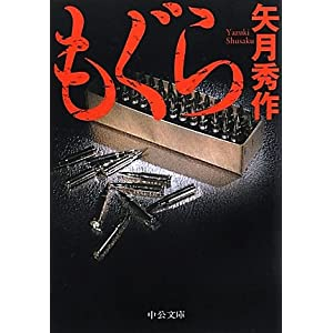 もぐら (中公文庫)