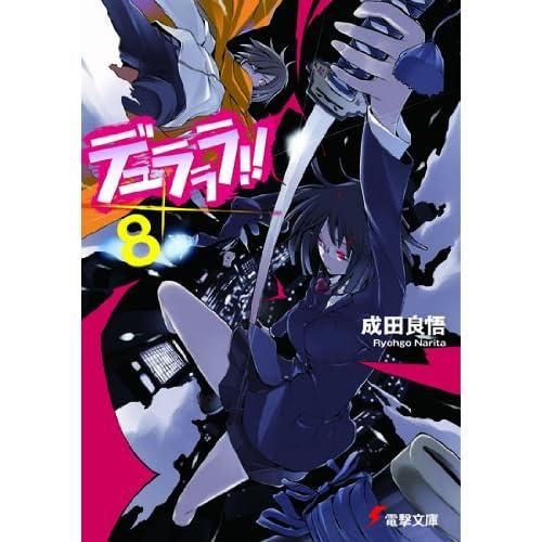 デュラララ!!×8 (電撃文庫) (文庫)