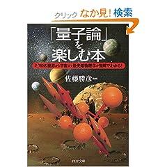 「量子論」を楽しむ本―ミクロの世界から宇宙まで最先端物理学が図解でわかる! (PHP文庫) (文庫)