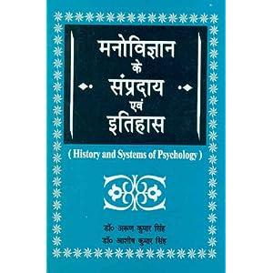 Manovigyan Ke Sampradaya Avam Itihaas: The History and Systems of Psychology