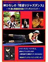 HIROSHI JIN ANTIAGING JAZZDANCE (ANTIAGING DANCE)