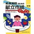 給食施設のための献立作成マニュアル 赤羽 正之、西川 貴子、大島 恵子、 富岡 和夫 (2006/3)