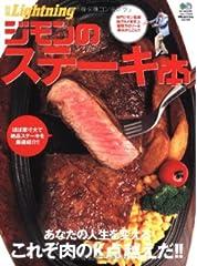 別冊ライトニング109 ジモンのステーキ本