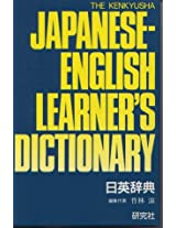 Kenkyu-Sha's Japanese/English Learner's Dictionary