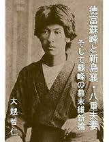 Tokutomi Soho to Neesima Joe Yae Fusai Soshite Soho No Bakumatsu Ishin Ron