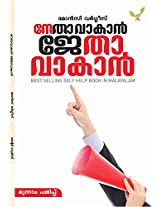 Moncy Varghese By Mentor Books