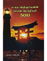 Ulaga Aringargalin Ponmozhigal 500