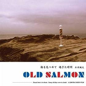 OLD SALMON 海をみつめて 過ぎた時間の画像