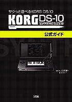 KORG DS-10公式ガイド