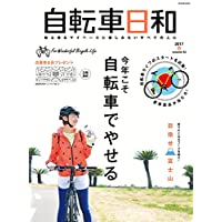 自転車日和 2017年Vol.43 小さい表紙画像