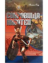 Сокровища Набатеи (Max Kon Book 2) (Russian Edition)