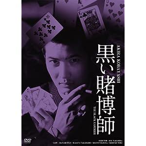 女賭博師の画像