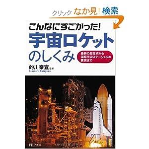 こんなにすごかった! 宇宙ロケットのしくみ (PHP文庫)