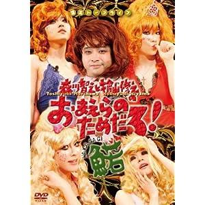 【クリックで詳細表示】森川智之と檜山修之のおまえらのためだろ!魚若-WAKASAGI- [DVD]