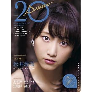 20±SWEET【トゥエンティ・スウィート】2013SUMMER (TOKYO NEWS MOOK 365号)