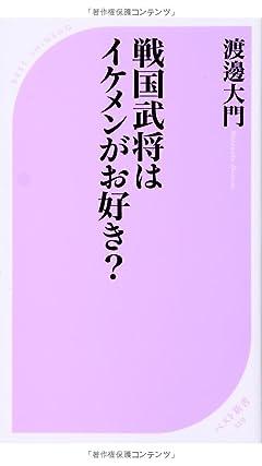 宣教師が驚くほど奔放だった、戦国時代の日本人の性観念!?