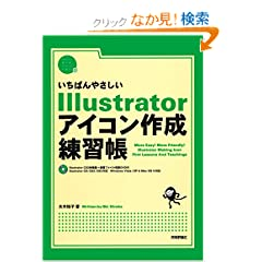 いちばんやさしいIllustratorアイコン作成練習帳 (自分で選べるパソコン到達点) (大型本)