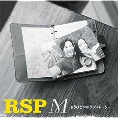 M〜もうひとつのラブストーリー〜