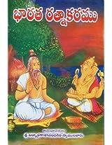 Bharatha Ratnakaram